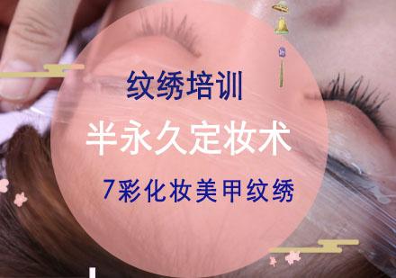 重慶紋繡培訓-半永久紋繡定妝術培訓