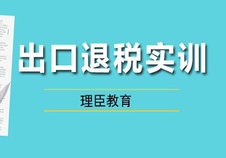 广州广州会计培训_出口退税实训课程