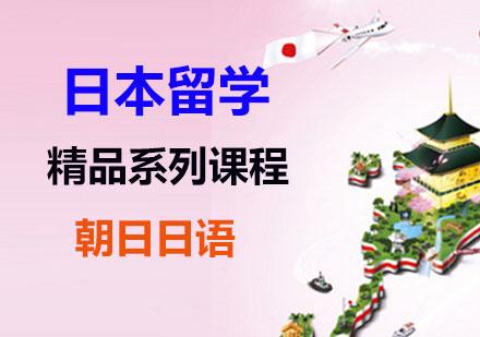 上海日本留學培訓-日本專碩直升精品系列課程