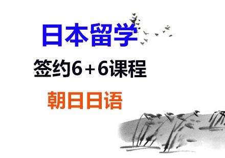 上海日本留學培訓-日本留學簽約6+6特色課程