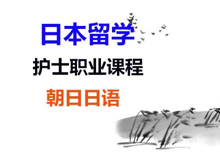 上海日本留學培訓-日本留學護士職業課程