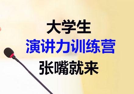 上海口才培訓-大學生演講力訓練營
