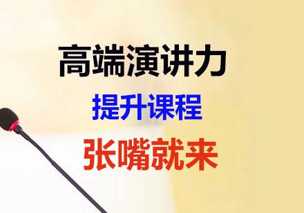 上海口才培訓-高端演講力提升課程