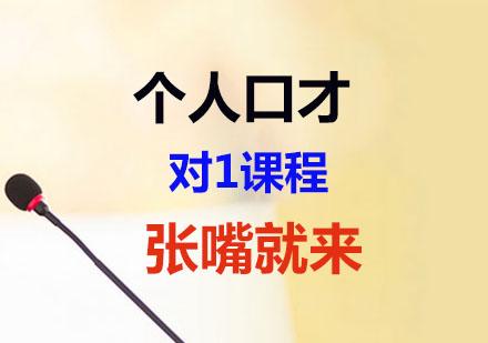 上海口才培訓-個人口才1對1課程