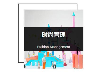 北京國際時尚管理培訓-時尚管理留學