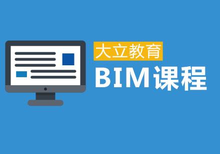 青島BIM培訓-BIM特訓課程