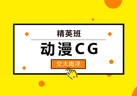 上海動畫設計培訓-動漫CG精英班