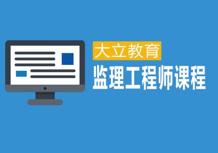 青島監理工程師培訓-監理工程師課程