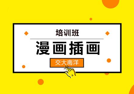 上海插畫設計培訓-漫畫插畫班