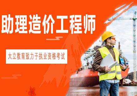 青島造價員培訓-助理造價工程師