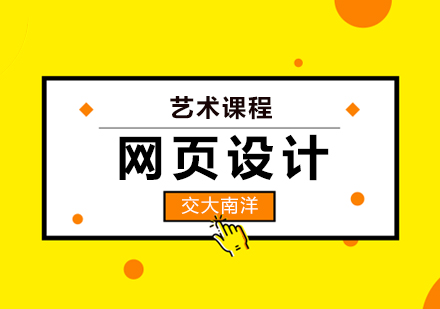上海網頁設計培訓-網頁藝術設計課程