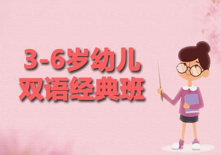 廣州i2國際私塾_3-6歲幼兒雙語經典班