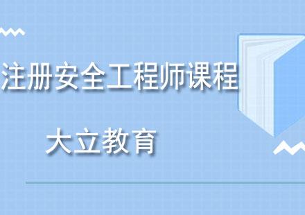 青島安全工程師培訓-注冊安全工程師課程