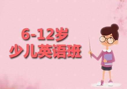 廣州i2國際私塾_6-12歲少兒英語班