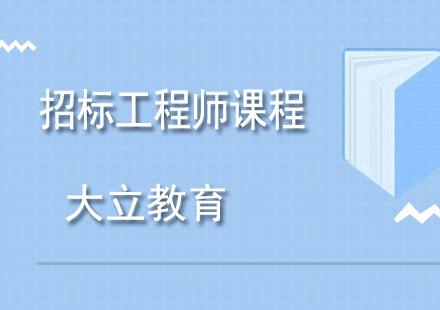 青島招標師培訓-招標工程師課程