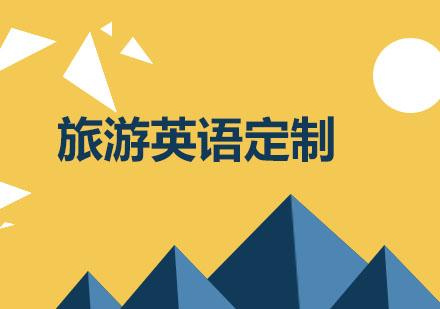 廣州i2國際私塾_旅游英語定制課程