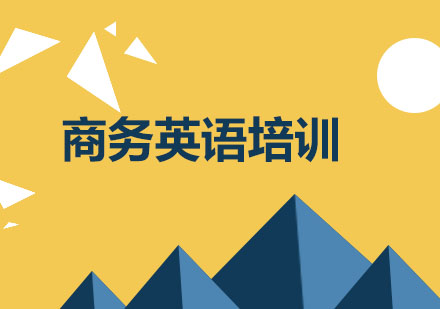廣州i2國際私塾_商務英語培訓班