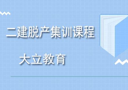 青島二級建造師培訓-二建脫產集訓課程