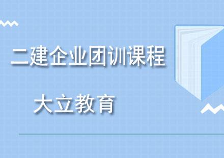 青島二級建造師培訓-二建企業團訓課程