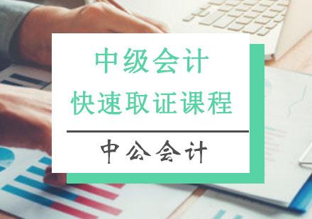 重慶會計職稱培訓-中級會計快速取證培訓課程