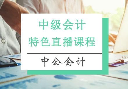 重慶會計職稱培訓-中級會計特色直播課程