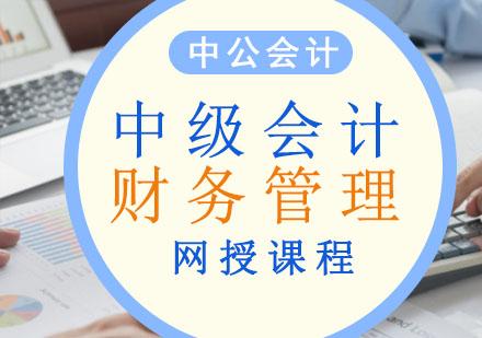 重慶會計職稱培訓-中級會計財務管理網課