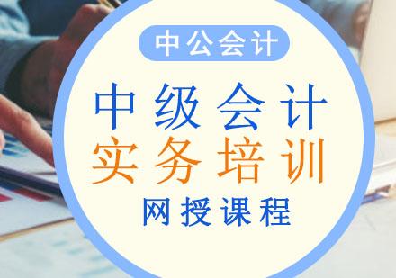 重慶會計職稱培訓-中級會計實務網課