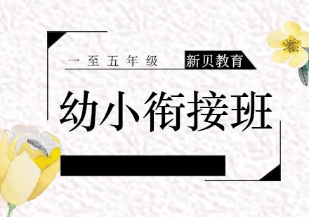 上海幼小銜接培訓-幼小銜接暑期課程
