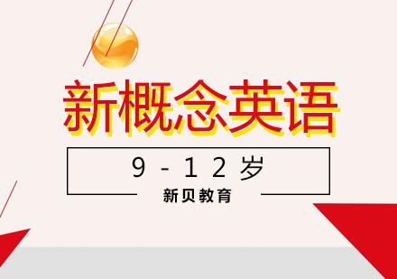 上海青少兒英語培訓-新概念英語9-12歲