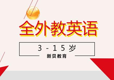 上海青少兒英語培訓-全外教英語3-15歲