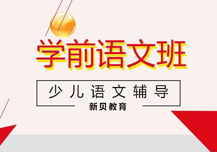 上海學前教育培訓-學前語文基礎班