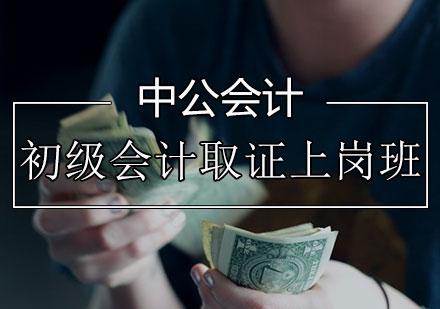 天津會計職稱培訓-初級會計培訓班