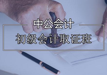 天津會計職稱培訓-初級會計取證班