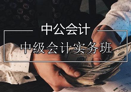 天津會計職稱培訓-中級會計實務班
