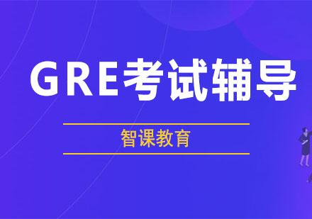 广州GRE培训-GRE考试辅导班