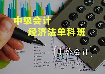 天津會計職稱培訓-中級會計經濟法輔導班