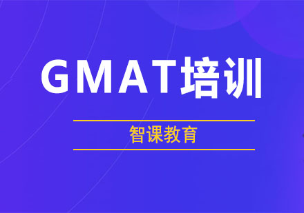 广州GMAT培训-GMAT培训班