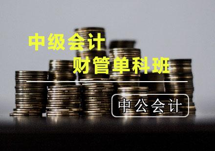 天津會計職稱培訓-中級會計財管輔導班
