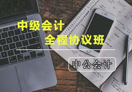 天津會計職稱培訓-中級會計協議班