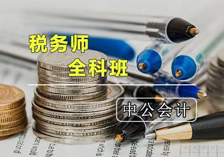 天津稅務師培訓-稅務師輔導班