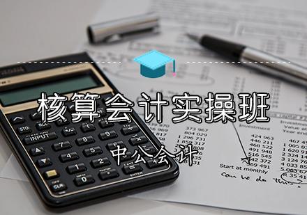 天津會計實操培訓-核算會計實操班