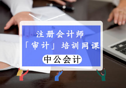 重慶注冊會計師培訓-注冊會計師「審計」培訓網課