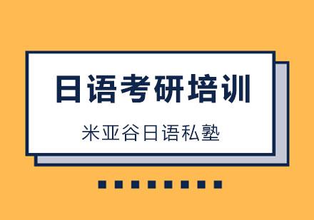 日語考研培訓