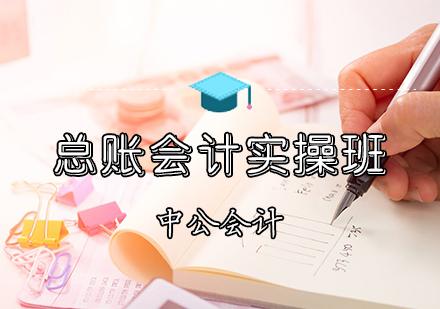 天津會計實操培訓-總賬會計實操班