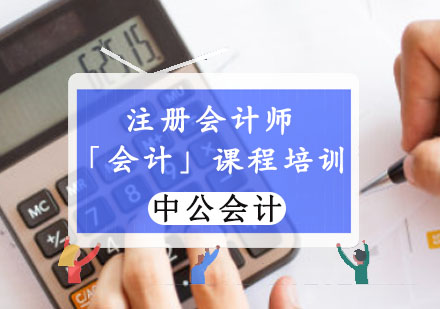 重慶注冊會計師培訓-注冊會計師「會計」課程培訓