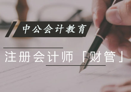 注冊會計師「財管」課程培訓