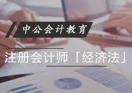 注冊會計師「經濟法」培訓