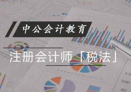 注冊會計師「稅法」培訓