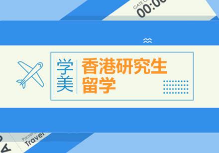 北京香港留學培訓-香港研究生留學