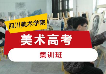 重慶藝考培訓-美術高考集訓班
